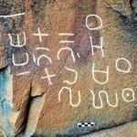 Inscripción hallada en el yacimiento de Hoyo Blanco (El Hierro).